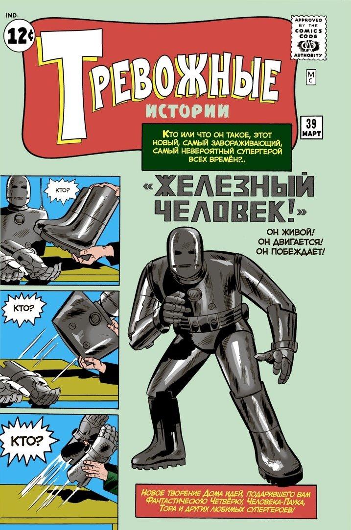 Комикс Тревожные истории №39: Первое появление Железного человека фото