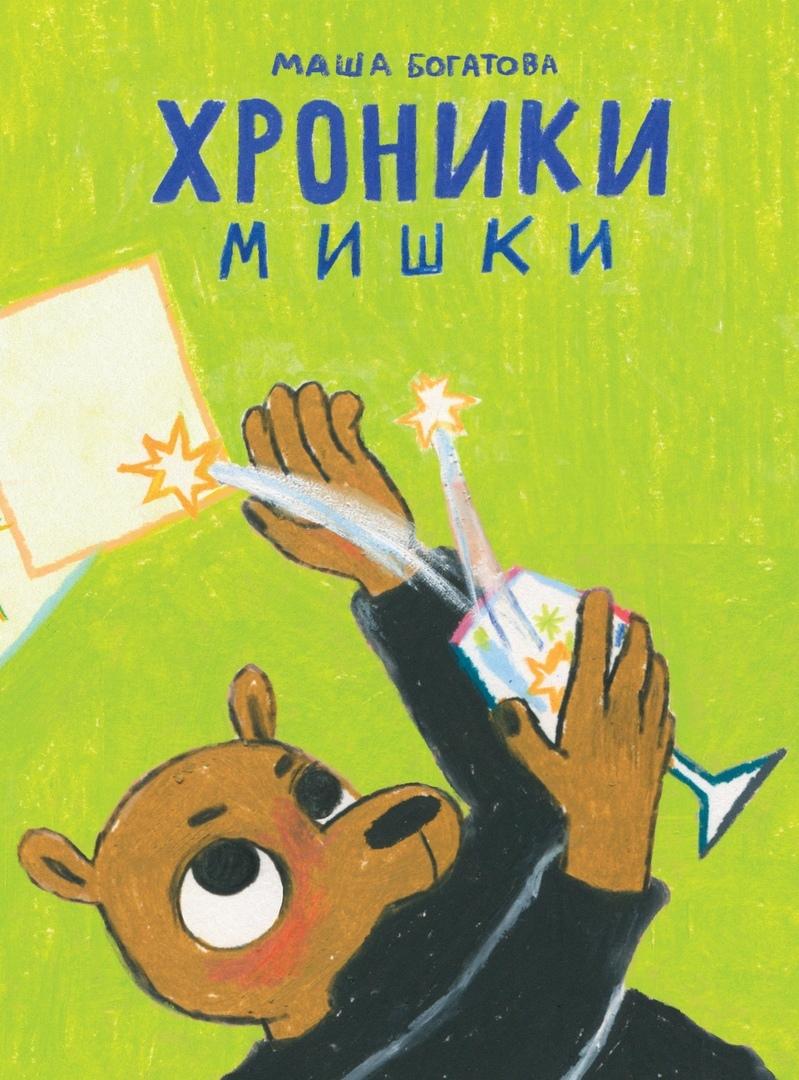 Комикс Хроники Мишки фото