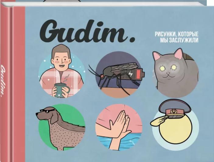 Фото - Гудим (Gudim) Комикс Gudim: Рисунки, которые мы заслужили гудим gudim рисунки которые мы заслужили подарочное издание