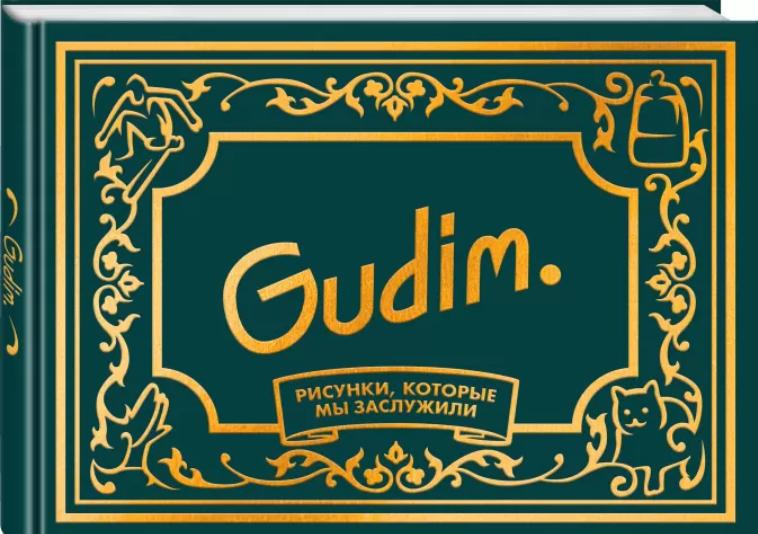 Фото - Гудим (Gudim) Комикс Gudim: Рисунки, которые мы заслужили. Подарочное издание гудим gudim рисунки которые мы заслужили подарочное издание