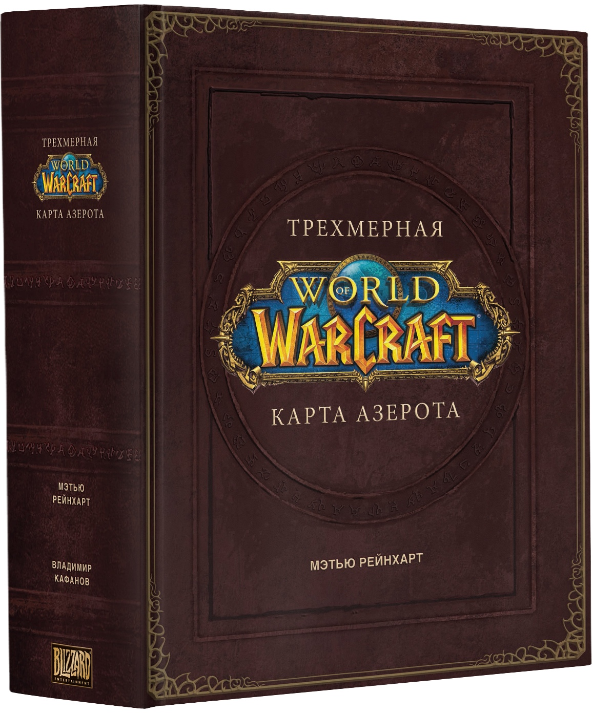 Мэтью Рейнхарт World Of Warcraft: Трехмерная карта Азерота