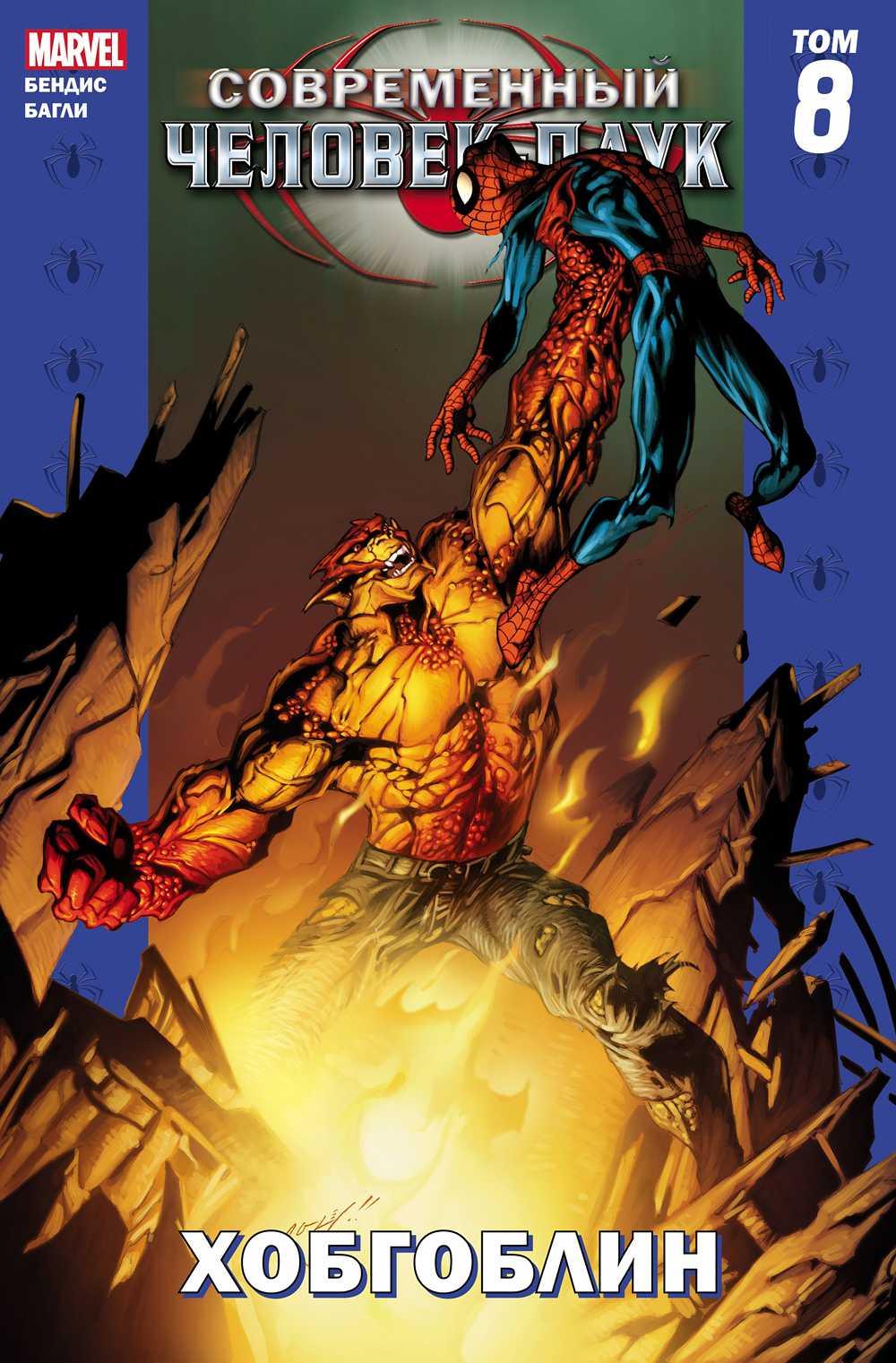 Купить со скидкой Комикс Современный Человек-Паук: Хобгоблин. Том 8