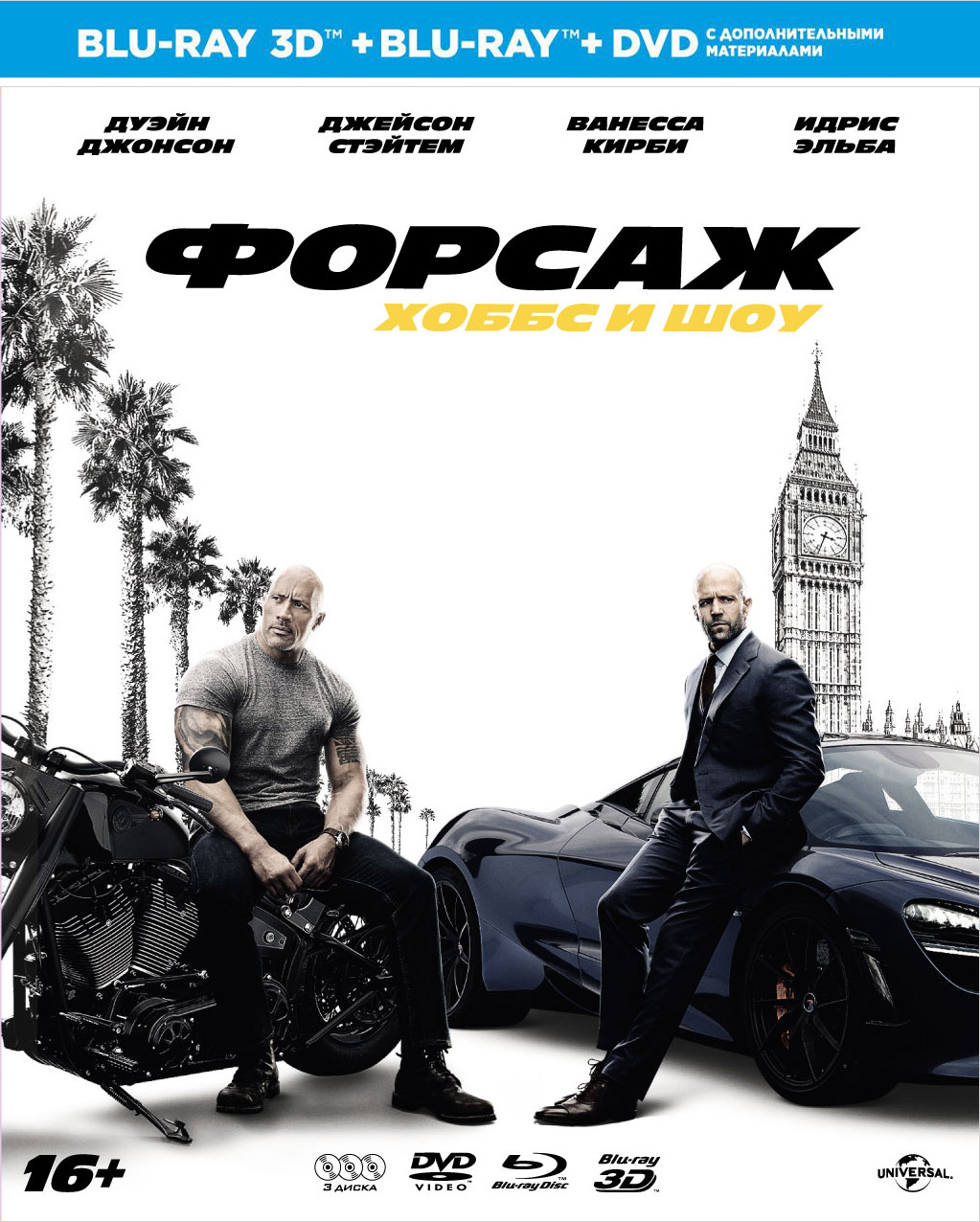 Форсаж: Хоббс и Шоу (Blu-ray 3D + 2D) (2 Blu-ray + DVD) фото