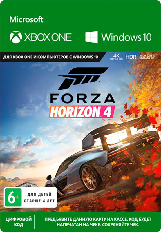 Forza Horizon 4 [Xbox One, Цифровая версия] (Цифровая версия)