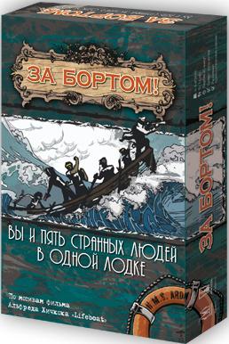 Настольная игра За бортом. Издание №2