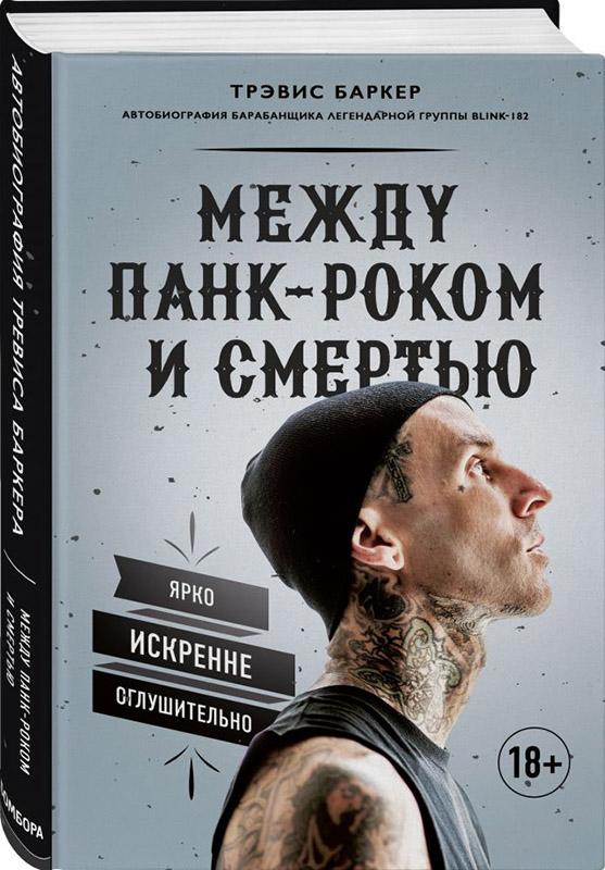 Трэвис Баркер Между панк-роком и смертью: Автобиография барабанщика легендарной группы BLINK-182