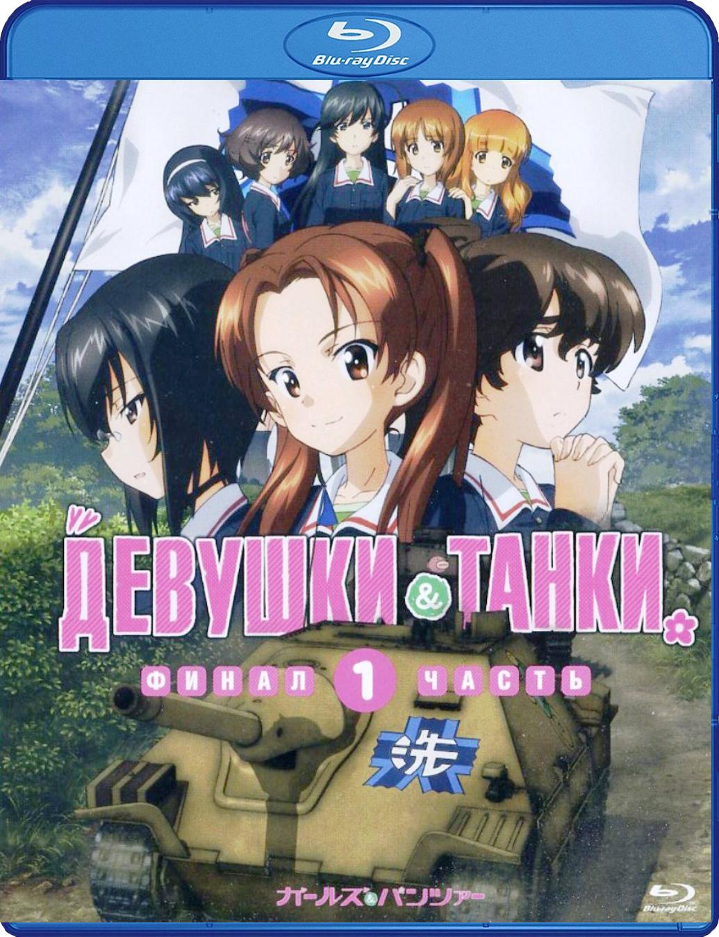 Девушки и танки (Blu-ray) фото