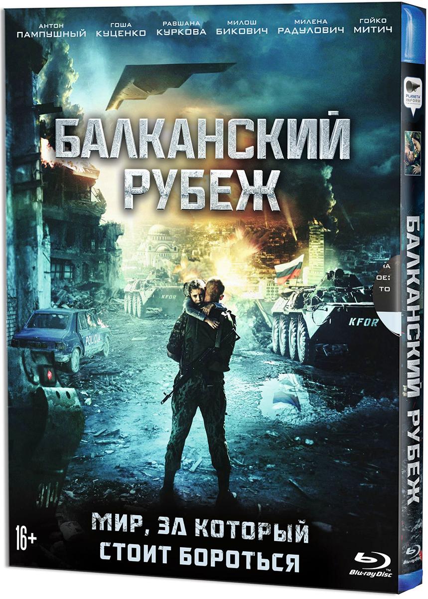 Балканский рубеж (Blu-ray + оригинальные подарочные карточки) фото