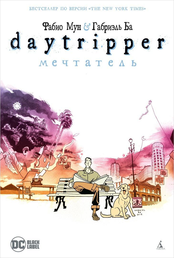 Комикс Daytripper: Мечтатель фото