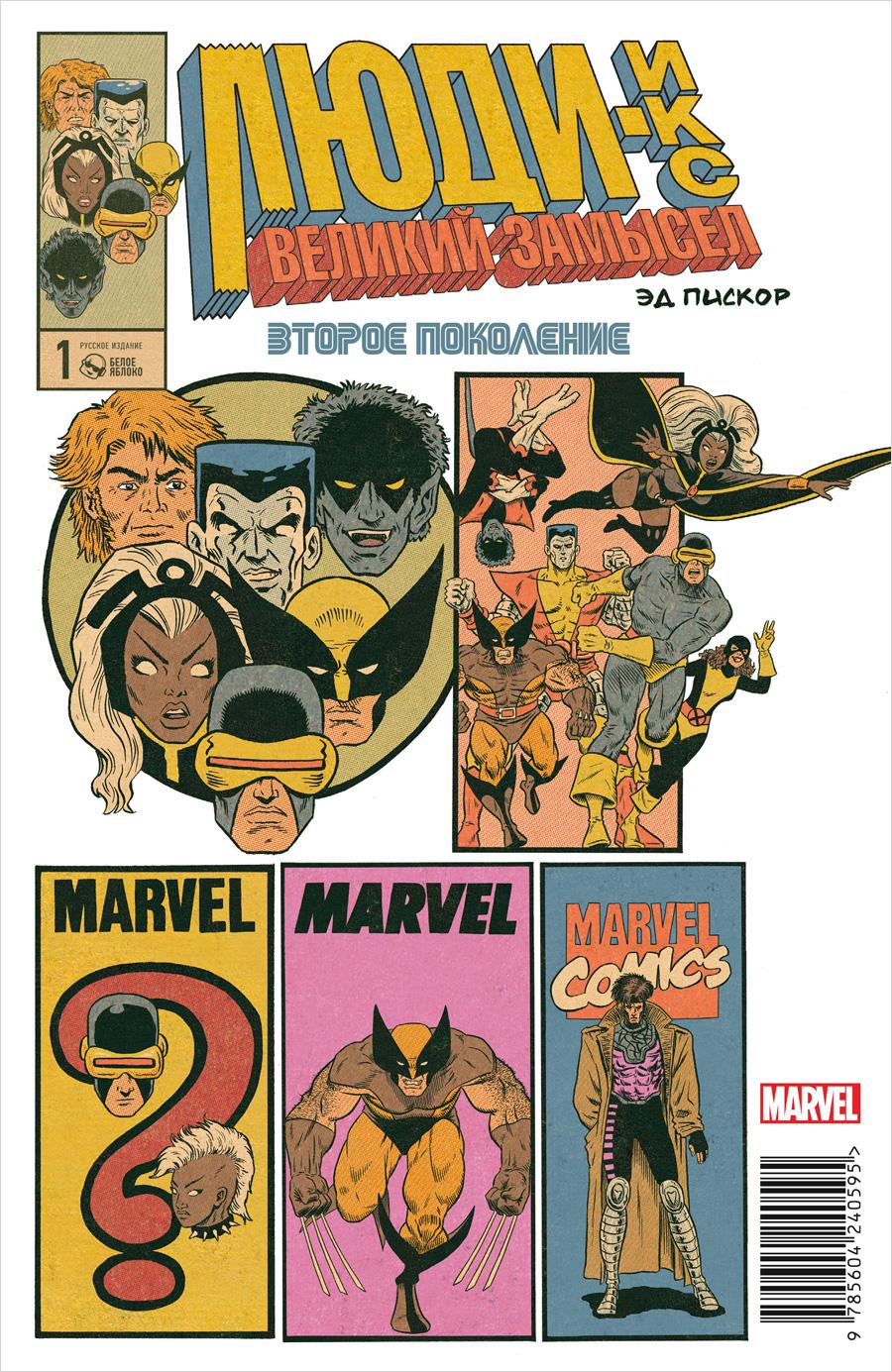 Комикс Люди Икс: Великий замысел – Второе поколение №1. Альтернативная обложка Ярлыки фото