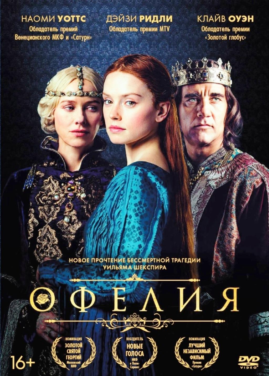 Офелия (DVD) фото