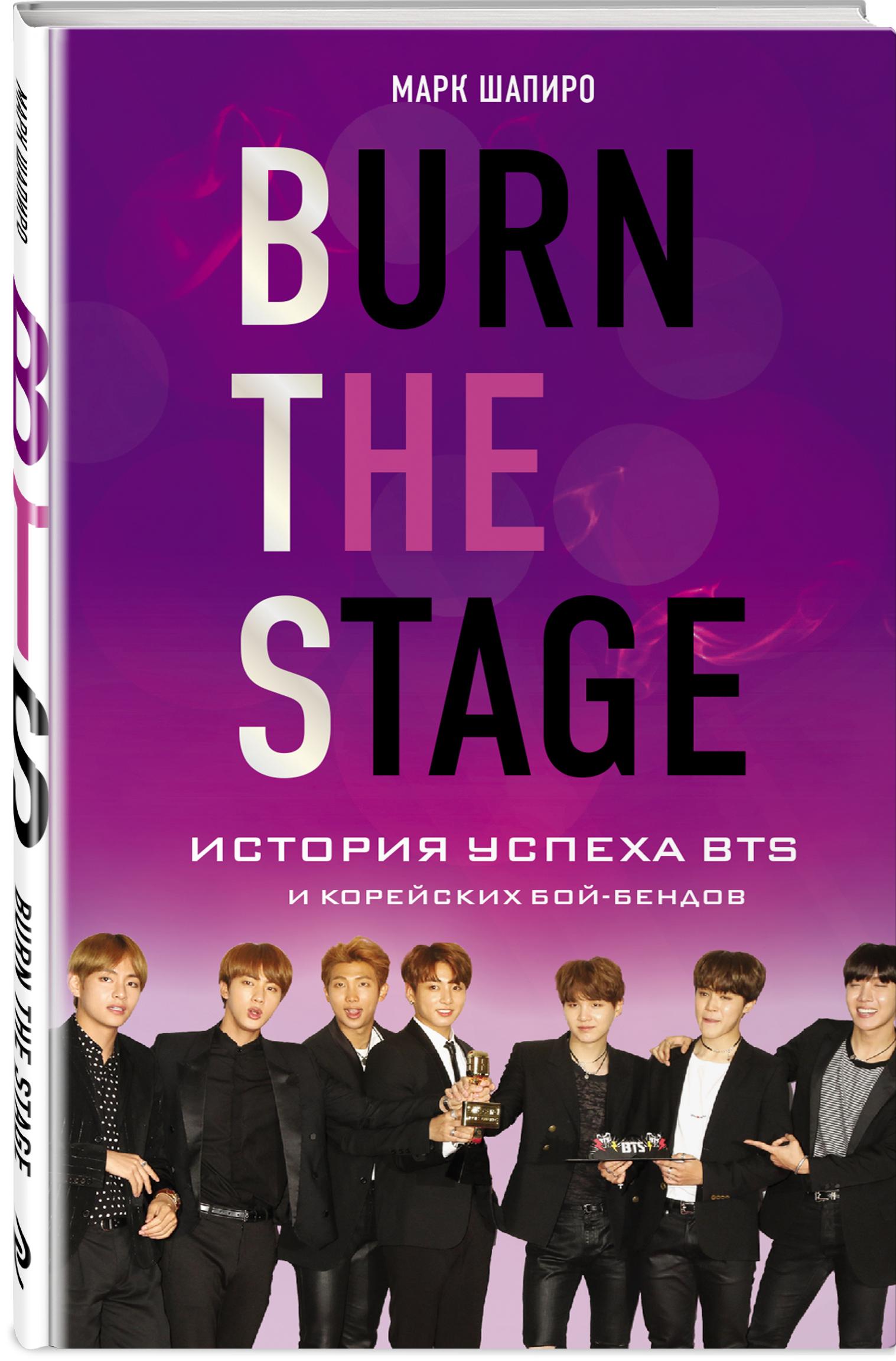 Burn The Stage: История успеха BTS и корейских бой-бендов фото