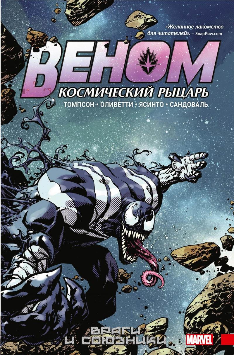 Комикс Веном: Космический рыцарь – Враги и союзники фото