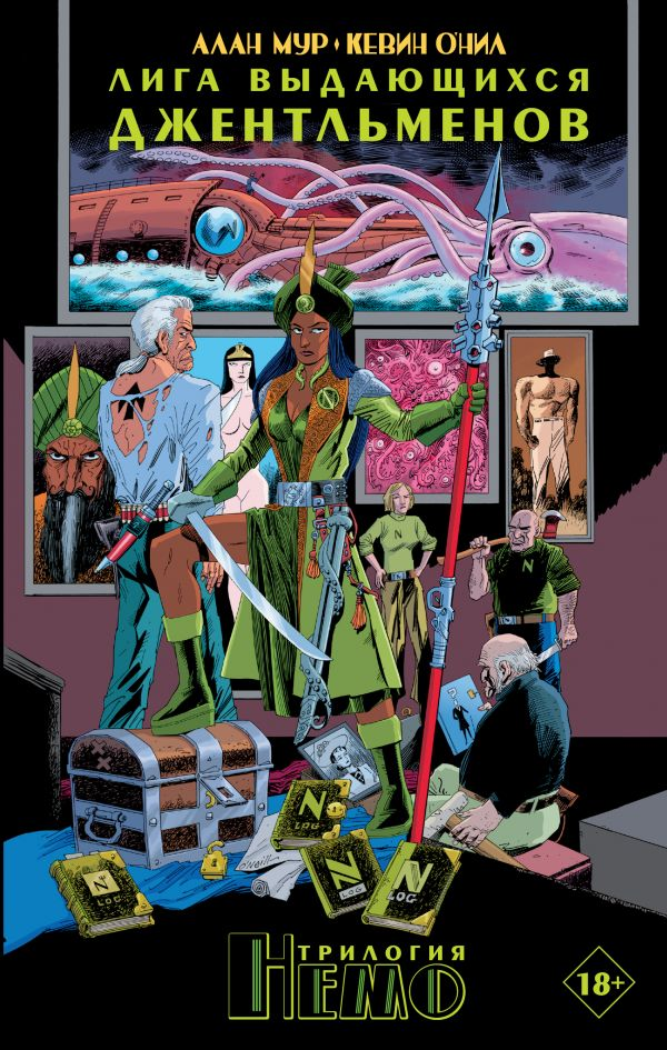 Фото - Алан Мур Комикс Лига выдающихся джентльменов: Трилогия Немо мур алан бэтмен убийственная шутка