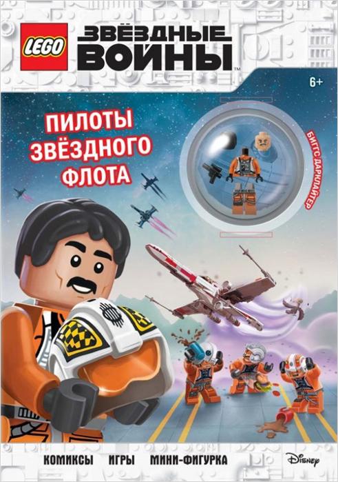 Фото - Комикс LEGO Star Wars: Пилоты звёздного флота (+ мини-фигурка пилота-повстанца) волченко ю ред lego star wars пилоты звездного флота комиксы игры мини фигурка
