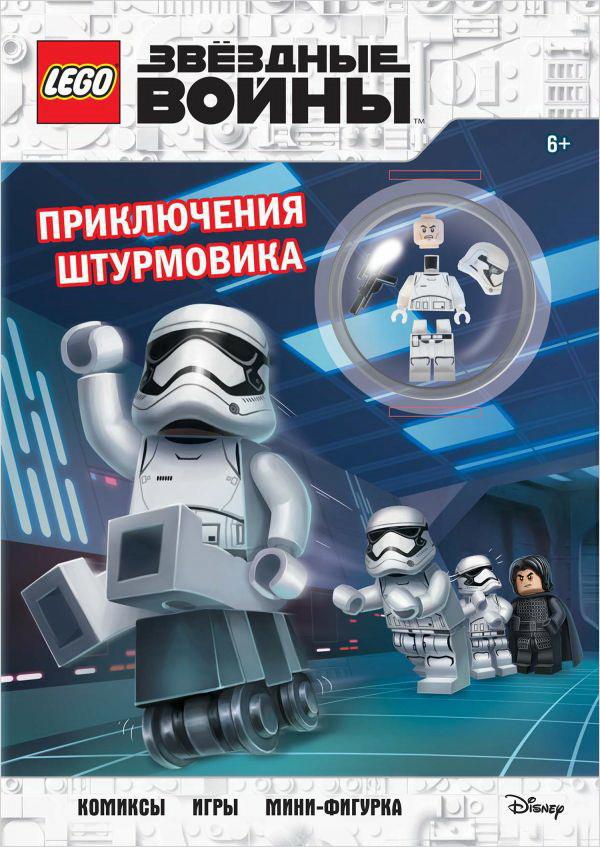 Комикс LEGO Star Wars: Приключения штурмовика (+ мини-фигурка штурмовика) фото