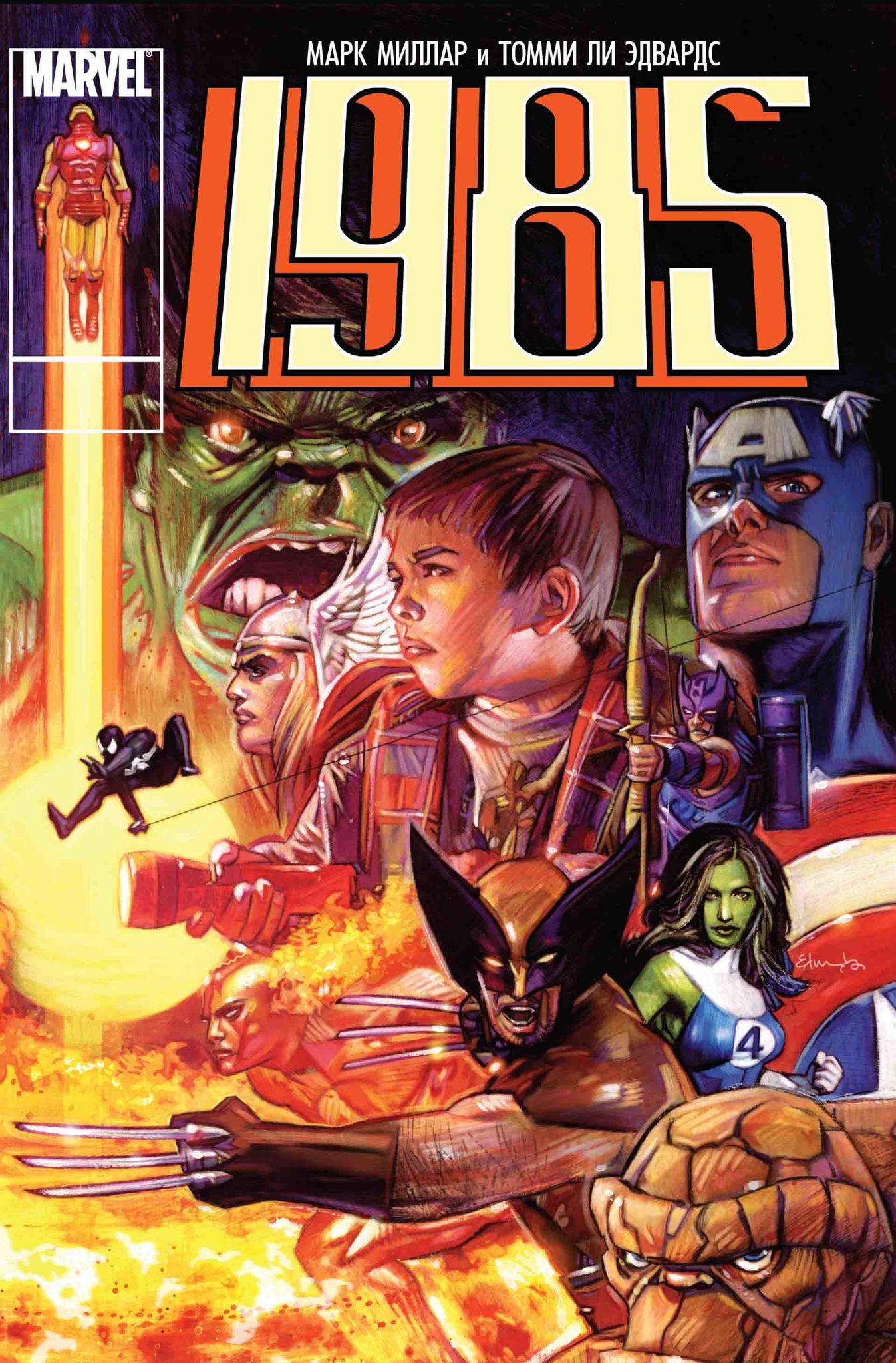 Комикс Marvel 1985 фото