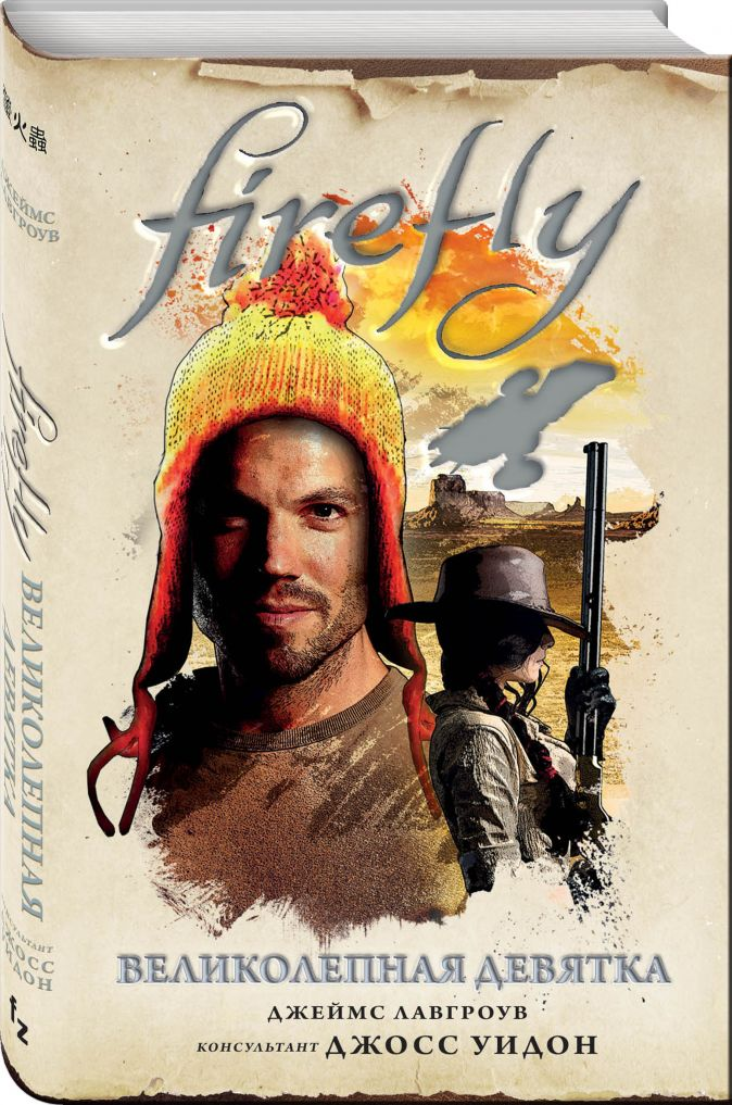 Джеймс Лавгроув Firefly: Великолепная девятка