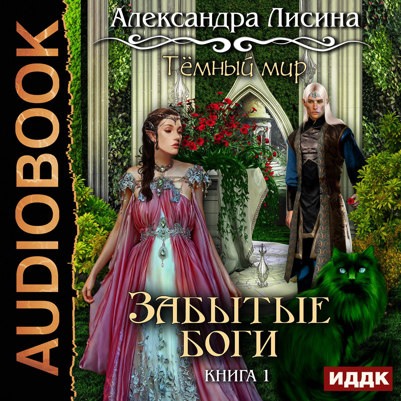 Лисина Александра Темный мир: Забытые боги. Книга 1 (цифровая версия) (Цифровая версия)