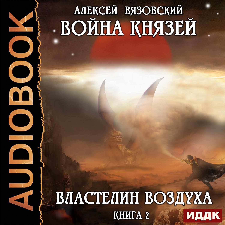 Война князей: Властелин воздуха. Книга 2 (цифровая версия) (Цифровая версия) фото