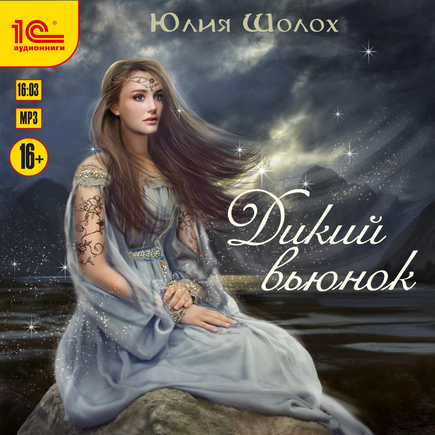 Юлия Шолох Дикий вьюнок (цифровая версия) (Цифровая версия)