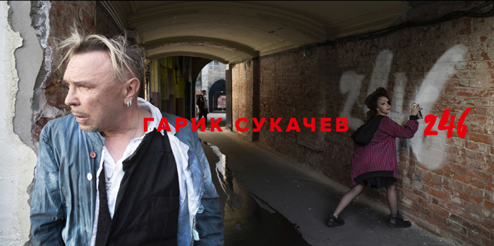 Гарик Сукачёв – 246 (CD) фото