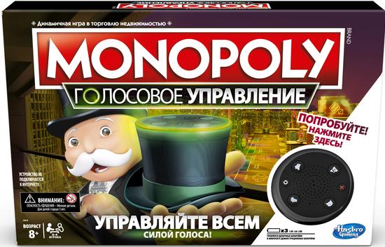 Настольная игра Монополия: Голосовое управление фото