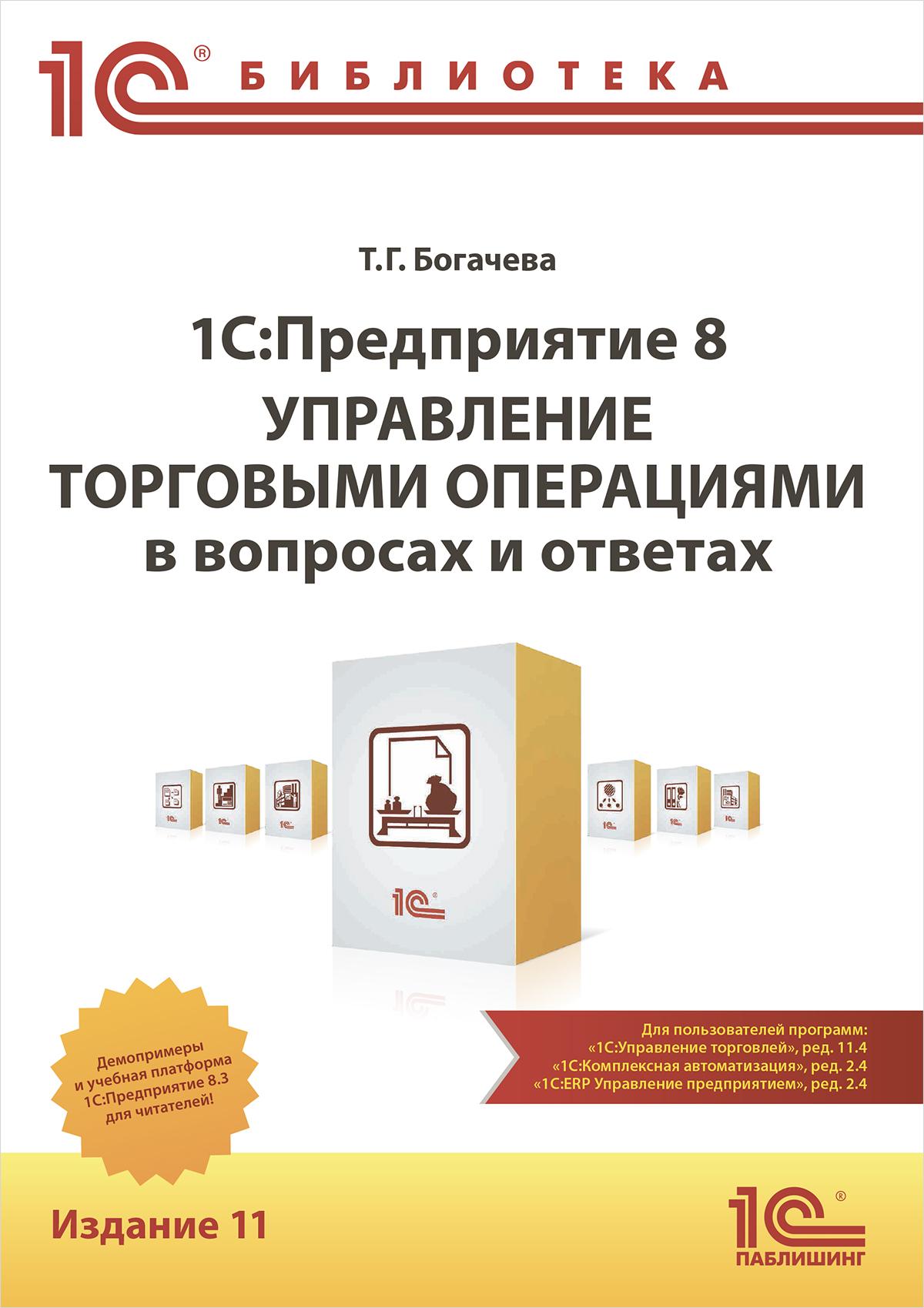 Богачева Т.Г. 1С:Предприятие 8. Управление торговыми операциями в вопросах и ответах. Издание 11. Редакция 11.4