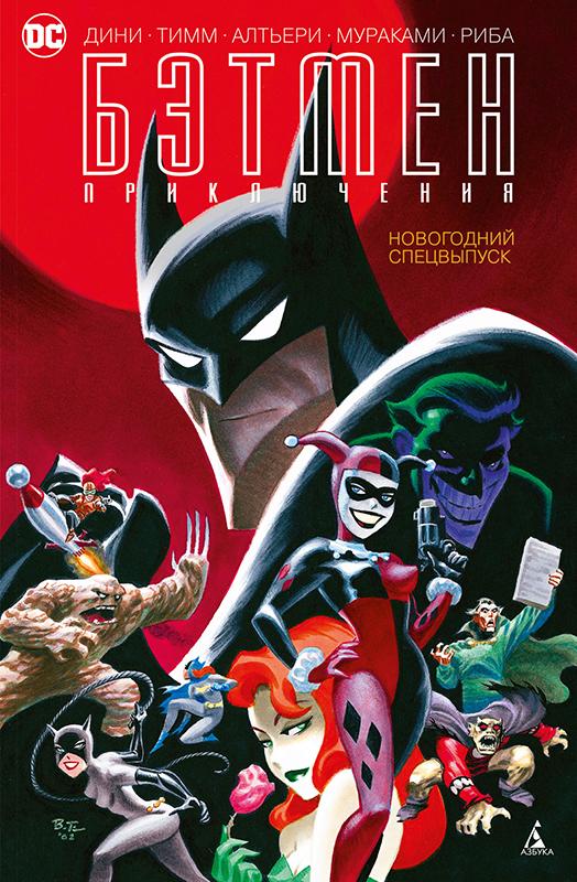 Комикс Бэтмен: Приключения – Новогодний спецвыпуск фото