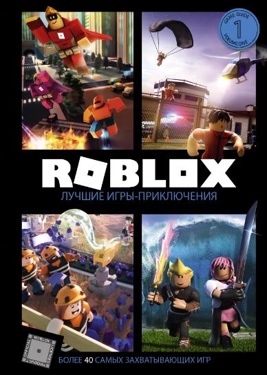 Roblox: Лучшие игры-приключения фото