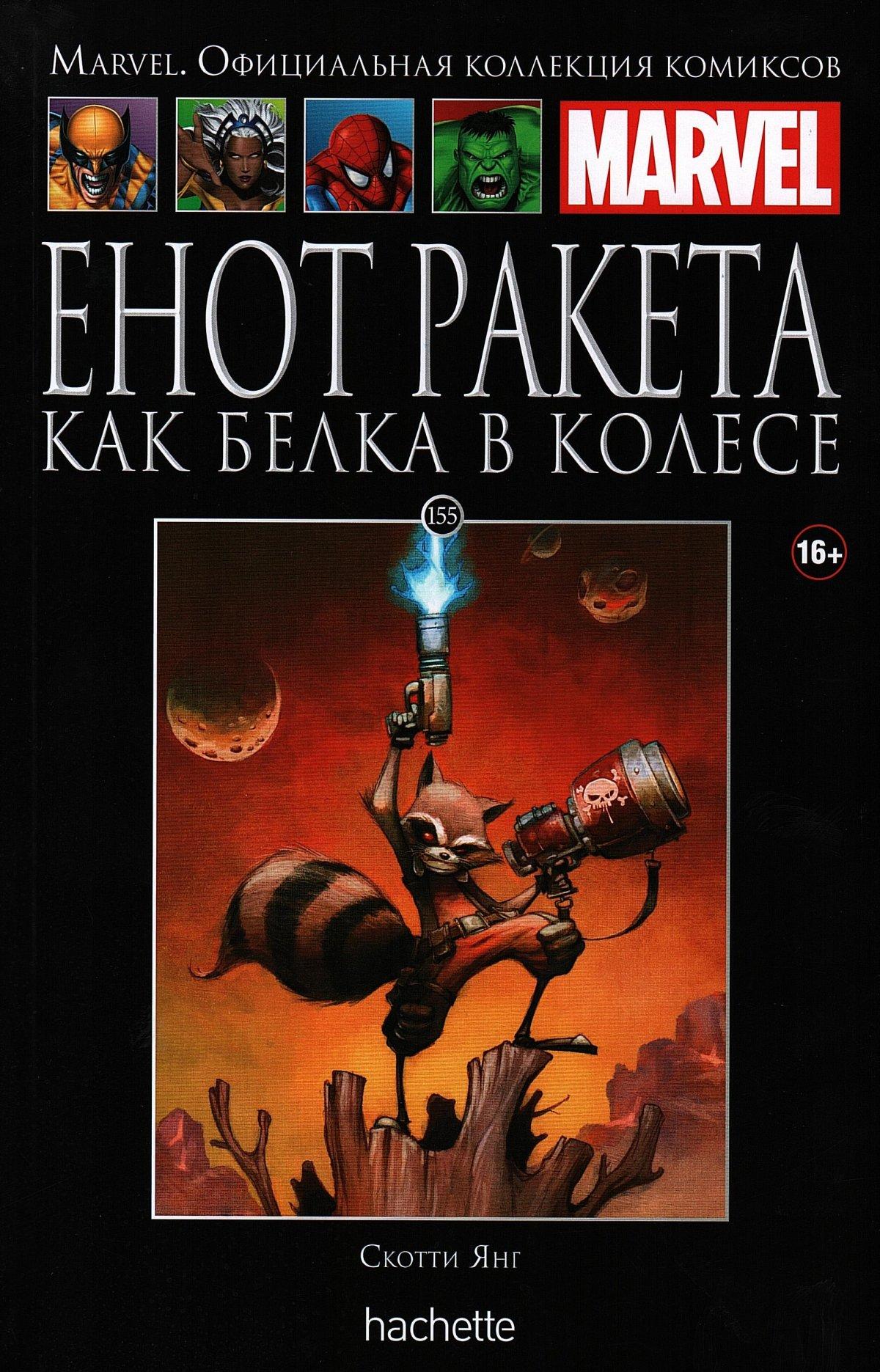 Hachette Официальная коллекция комиксов Marvel: Енот Ракета – Как белка в колесе. Том 155 фото
