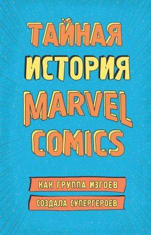 Тайная история Marvel Comics: Как группа изгоев создала супергероев фото