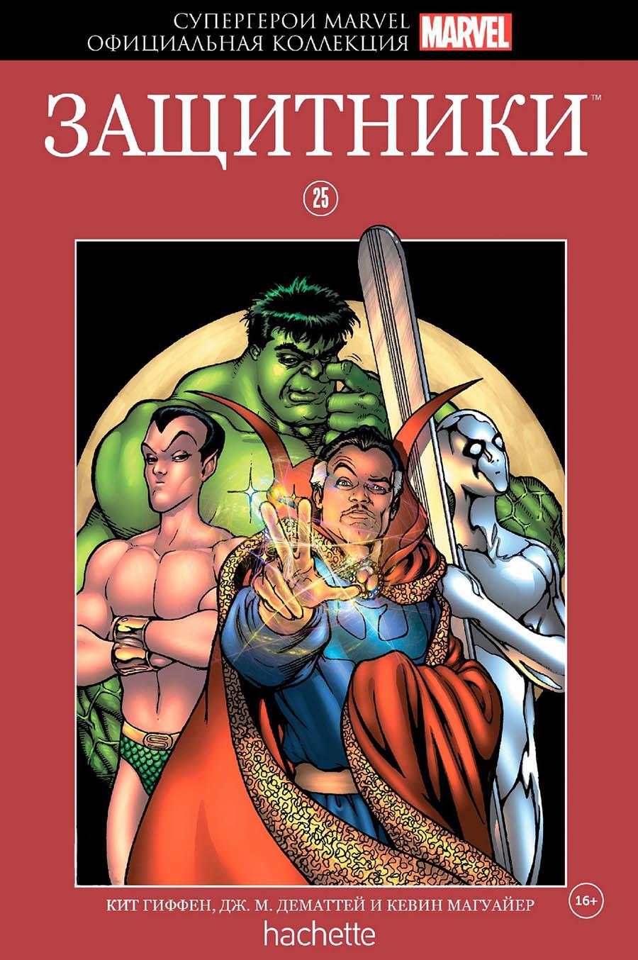 Hachette Официальная коллекция комиксов Супергерои Marvel: Защитники. Том 25 фото