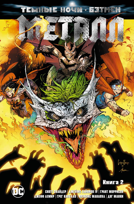 Скотт Снайдер Комикс Темные ночи: Бэтмен. Металл. Книга 2