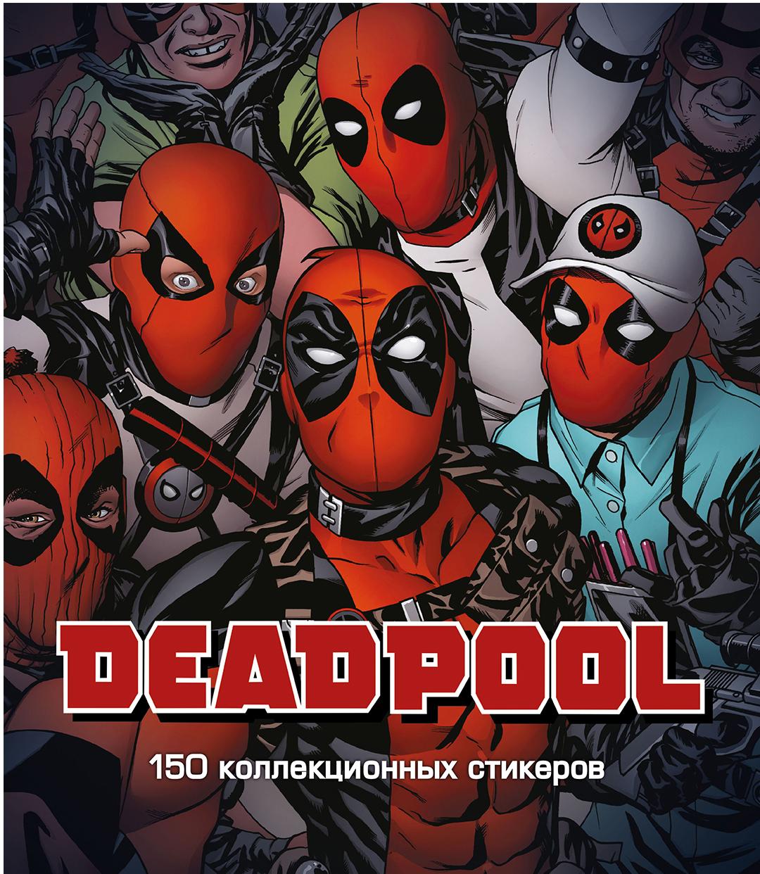 Набор стикеров Marvel: Deadpool фото