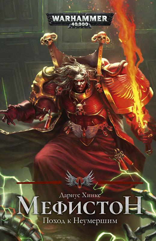 Warhammer 40 000: Мефистон – Поход к Неумершим фото