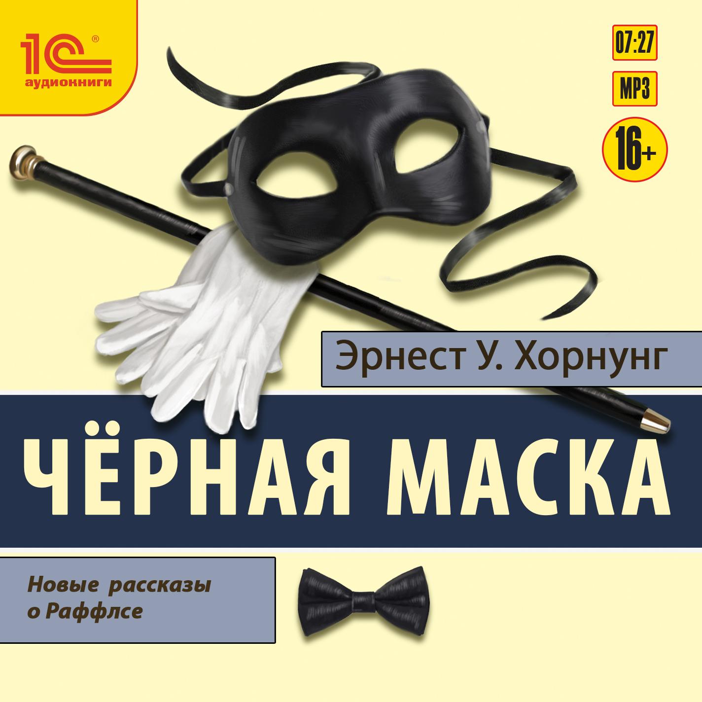 Черная маска: Избранные рассказы о Раффлсе (цифровая версия) (Цифровая версия) фото