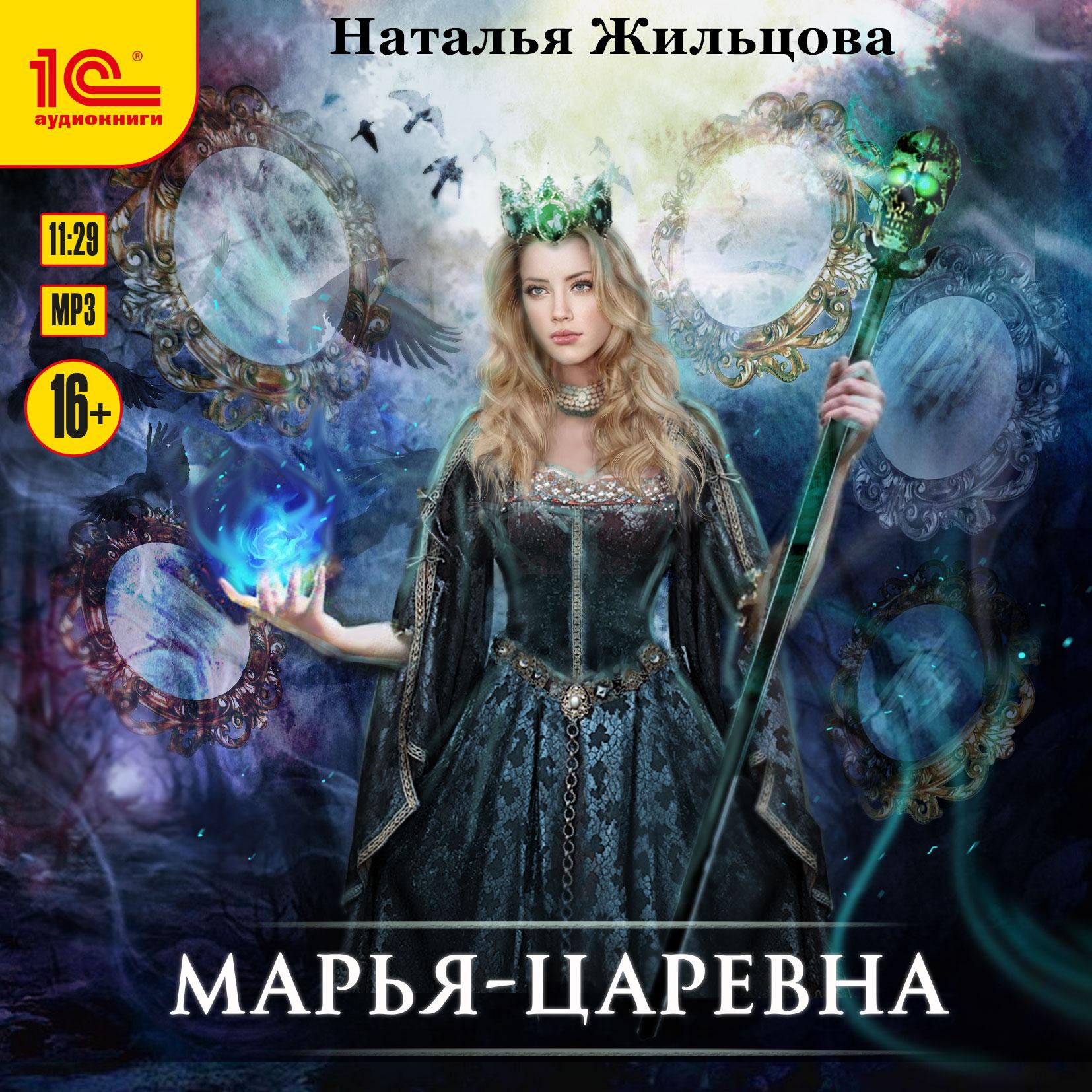 Наталья Жильцова Марья-Царевна (цифровая версия) (Цифровая версия)