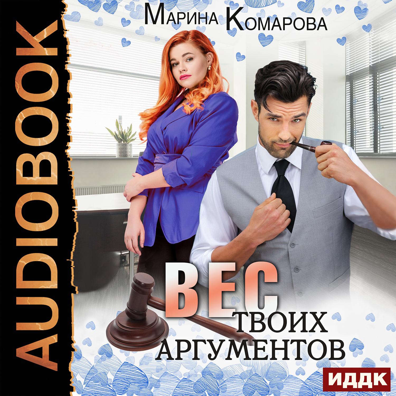 Комарова Марина Вес твоих аргументов (цифровая версия) (Цифровая версия)