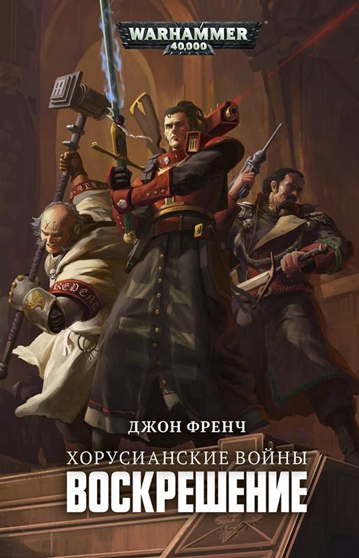 Warhammer 40 000: Хорусианские войны – Воскрешение фото