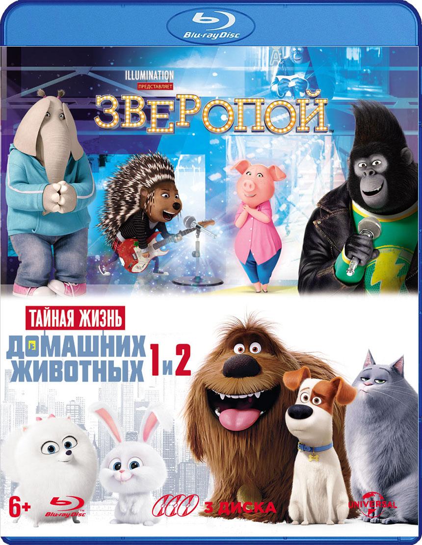 Тайная жизнь домашних животных / Тайная жизнь домашних животных 2 / Зверопой (3 Blu-ray) Новый Диск фото
