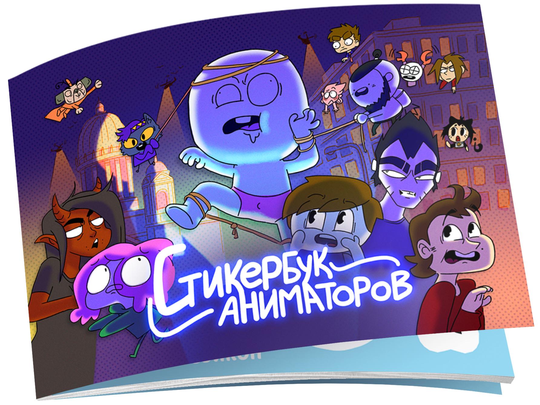 Стикербук Аниматоров фото