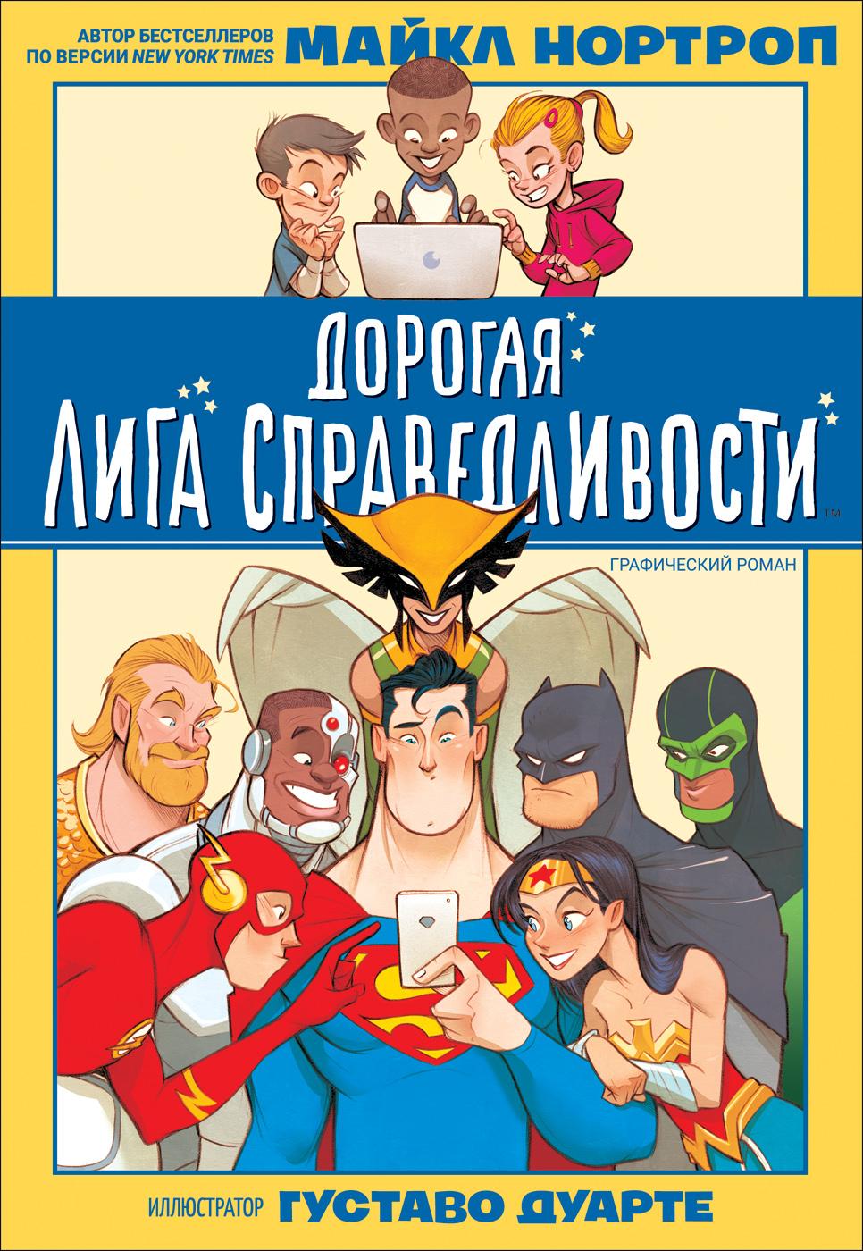 Комикс Дорогая Лига Справедливости фото