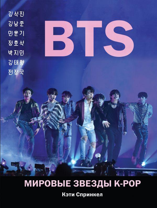 BTS: Мировые звезды K-POP фото