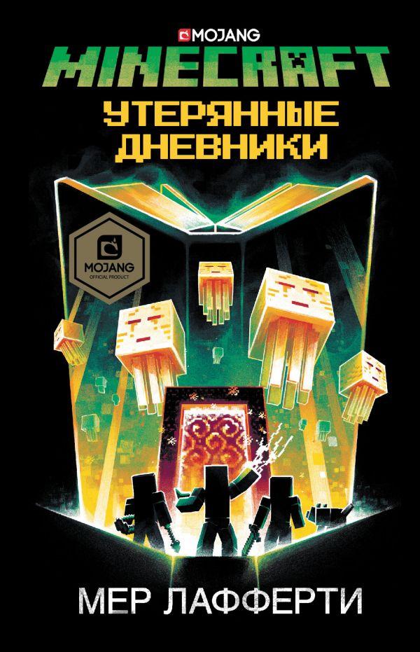 Minecraft: Утерянные дневники фото