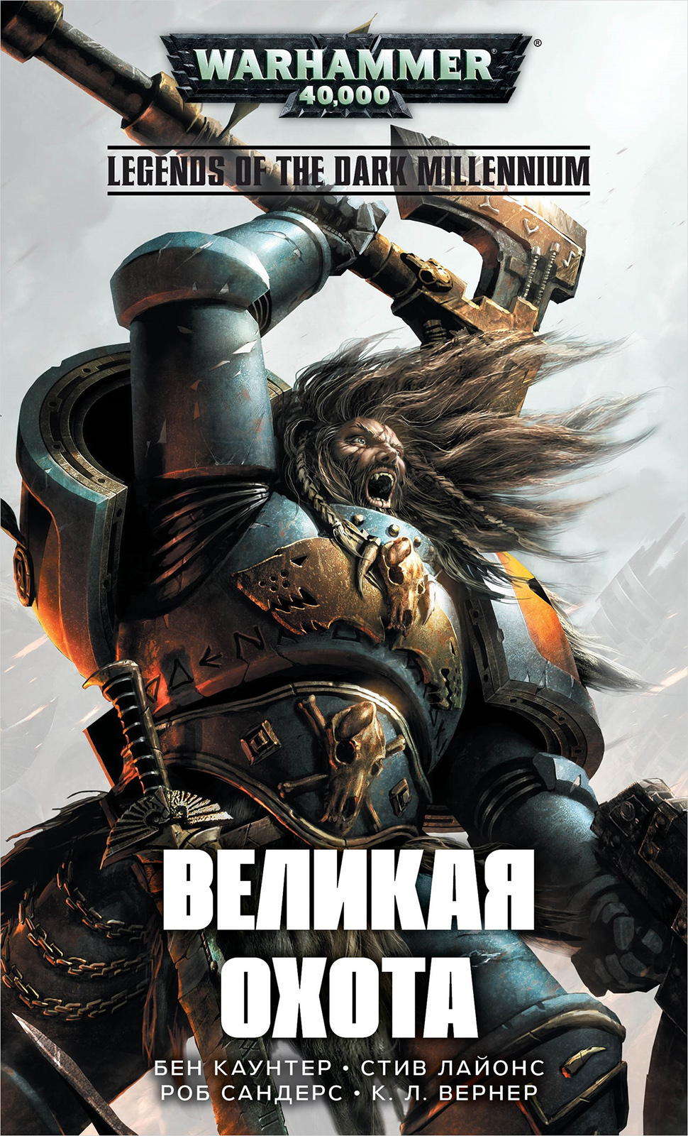 Warhammer 40 000: Legends Of The Dark Millennium – Великая охота фото