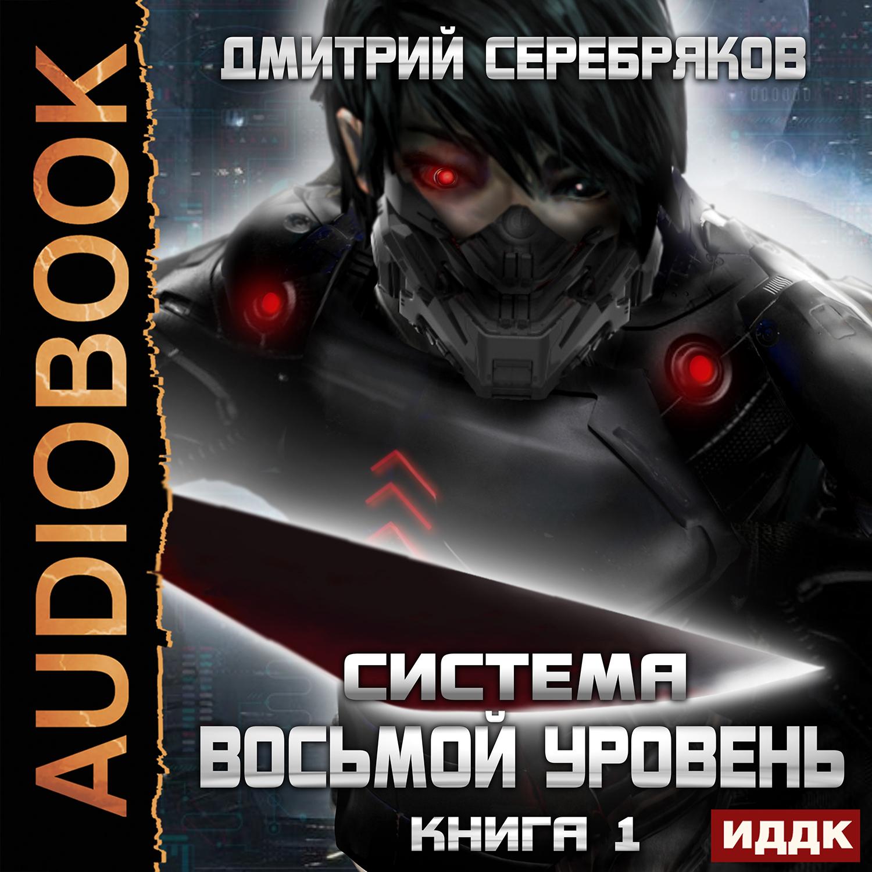 Система: Восьмой уровень. Книга 1 (цифровая версия) (Цифровая версия) фото