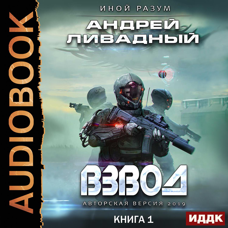 Ливадный Андрей Иной разум: Взвод. Книга 1 (цифровая версия) (Цифровая версия)