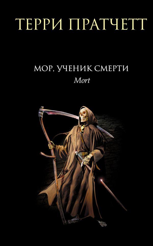 Мор, ученик Смерти фото