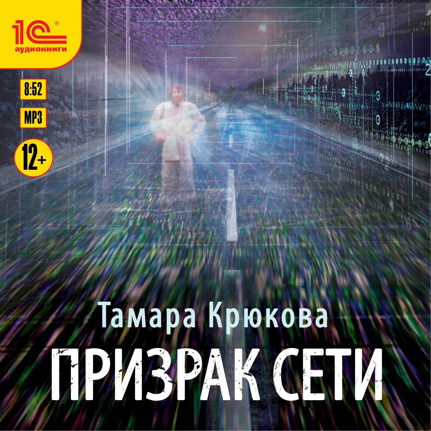 Тамара Крюкова Призрак сети (цифровая версия) (Цифровая версия)